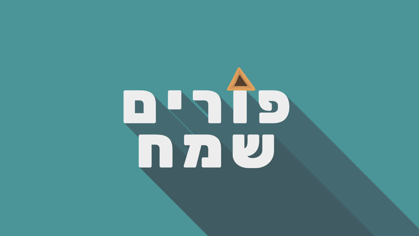 """Purim holiday greeting animation with text in hebrew Purim Sameach"""" meaning Purim Hanukkah"""" and hamantash icon. flat design loop."""