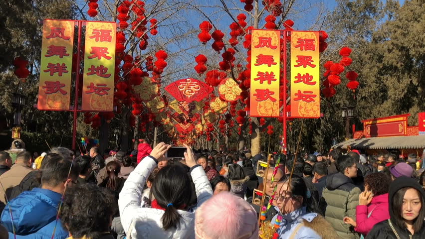 Beijing, China-Feb 15, 2018: slow motion-Crowded visitors wandering at Spring Festival, Beijing, China | Shutterstock HD Video #1009733381