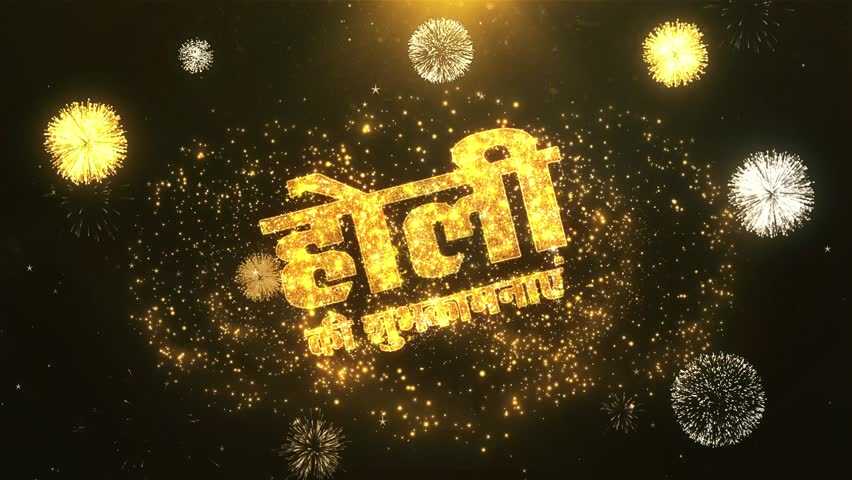 Happy holi Greeting Card text Reveal from Golden Firework & Crackers on Glitter Shiny Magic Particles & Sparks Night star sky for Celebration, Wishes, Events, Message, holiday, festival  | Shutterstock HD Video #1011599021