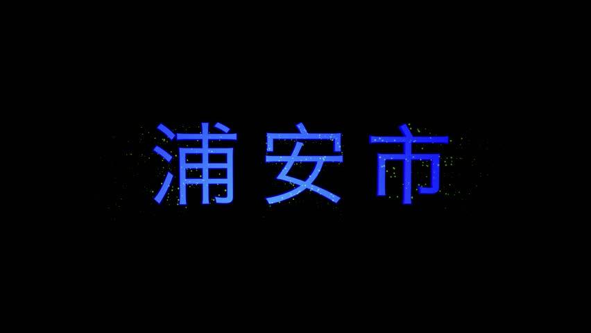 """Urayasu"" Text Animation. Japanese Language City Title in Chiba Prefecture. Destinations of Japan."