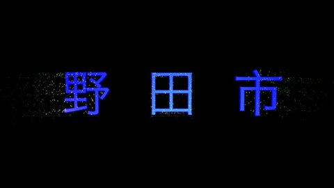 """""""Noda"""" Text Animation. Japanese Language City Title in Chiba Prefecture. Destinations of Japan."""
