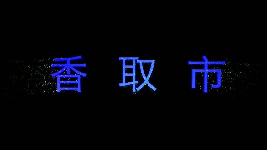 """Katori"" Text Animation. Japanese Language City Title in Chiba Prefecture. Destinations of Japan."
