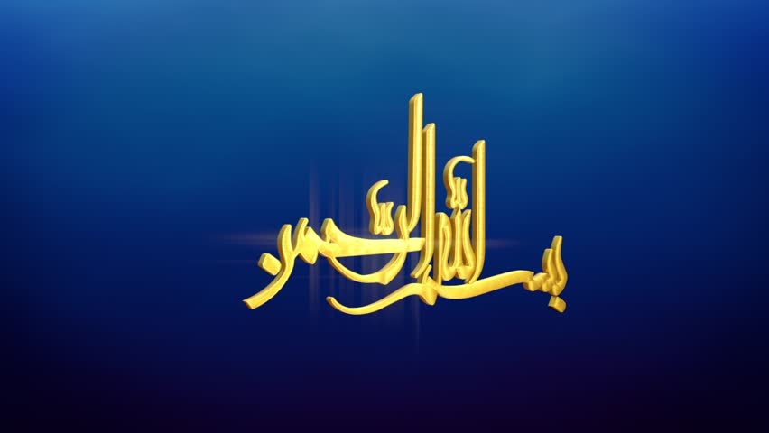Motion graphic of Bismillah(In the name of god), 3D Arabic calligraphy text
