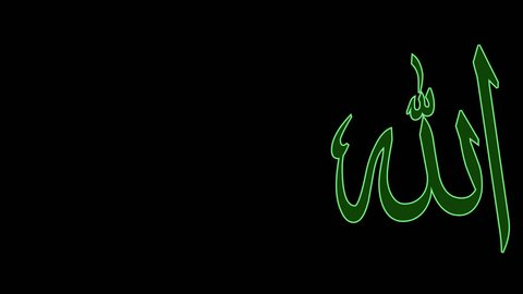 animation of Allah in Arabic Writing - God Name in Arabic