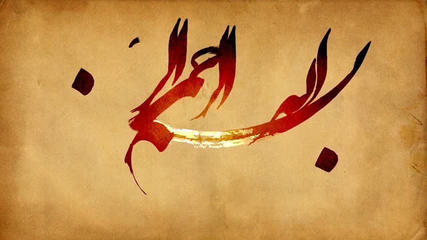 """modern bismillah on old paper, writing Bismillah in calligraphy, Islamic phrase translated as """"In the name of God"""" animation, writing bismillah in calligraphy ??? ???? bismilah, besmelah"""
