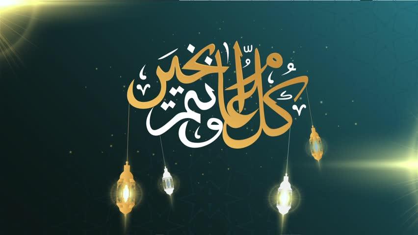 Eid Kareem Design