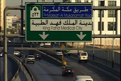 RIYADH, SAUDI ARABIA - SEPTEMBER 29, 2002: Traffic heading towards underpass beneath sign for King Fahd Medicci City