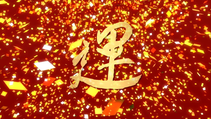 lucky calligraphy of chinese new year background hd stock video clip - Chinese New Year Video
