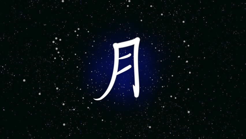 Stock Video Of Handwriting Japanese Kanji Sign For Moonspace