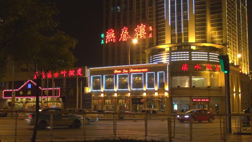 TIANJIN, CHINA - 29 APRIL 2012, Traffic street in downtown by night  | Shutterstock HD Video #9001081